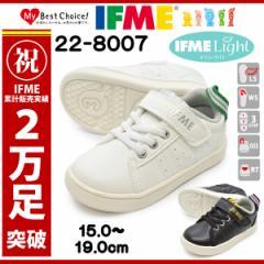 IFME イフミー/22-8007/IFME Light/イフミーライト/キッズ ジュニア 子供靴 スニーカー ローカット レースアップシューズ ゴムひも