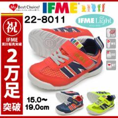 IFME イフミー/22-8011/IFME Light/イフミーライト/キッズ ジュニア 子供靴 スニーカー ローカット レースアップシューズ ゴムひも