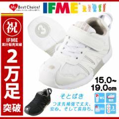 IFME イフミー 30-5711 キッズシューズ WHITE:ホワイト BLACK:ブラック ジュニア/子供靴/外履き/外靴/運動/学校/通学/2015年/15.0〜19.0c