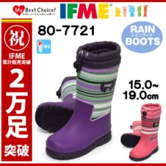 IFME/イフミー/80-7721/RAINBOOTS/レインブーツ/キッズ ジュニア 子供靴 長靴 通園 保育園 幼稚園 通学 学校 水遊び 雨具 雪 梅雨 お