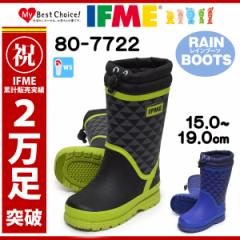 IFME/イフミー/80-7722/RAINBOOTS/レインブーツ/キッズ ジュニア 子供靴 長靴 通園 保育園 幼稚園 通学 学校 水遊び 雨具 雪 梅雨 お