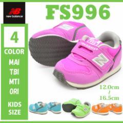 new balance ニューバランス/FS996/MAI/TBI/MTI/ORI//キッズ ベビー 子供靴 スニーカー ローカット 運動靴 マジックテープ ベルクロ