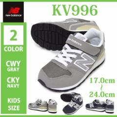 new balance/ニューバランス/KV996/CWY/CKY/キッズ ジュニア 子供靴 男の子 女の子 スニーカー ローカットシューズ 運動 活発 走る 飛