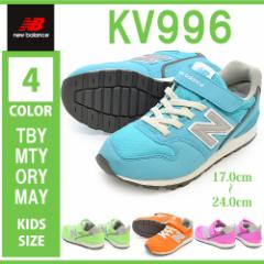 new balance ニューバランス/KV996/TBY/MTY/ORY/MAY/キッズ ジュニア 子供靴 レディース対応靴 スニーカー ローカット ゴムひも 運動
