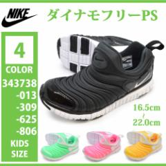 NIKE ナイキ/343738 013/309/625/806/DYNAMO FREE PS/ダイナモフリーPS/キッズ ジュニア 子供靴 スニーカー スリッポン 運動靴 カジ