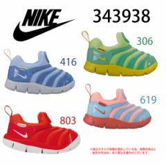 /NIKE ナイキ/343938/ナイキ ダイナモフリー DYNAMO FREE(PS)/306/416/619/803/キッズ   スニーカー   ナイキ   ジュニア靴   子供靴