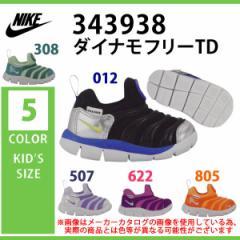 NIKE/ナイキ/343938/012/308/507/622/805/ナイキダイナモフリーTD/キッズ ベビー 子供靴 スニーカー スリッポン 運動靴 カジュアル 遊