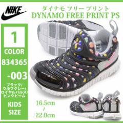 NIKE ナイキ/834365 003/DYNAMO FREE PRINT PS/ダイナモ フリー プリント PS/キッズ ジュニア 子供靴 スニーカー スリッポン スリッ