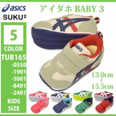 asics アシックス/SUKU2 スクスク/TUB165 0550/1901/5001/8401/2401/アイダホBABY 3/キッズ ベビー 子供靴 スニーカー ローカット 運