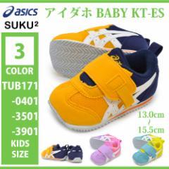 asics アシックス SUKU2 スクスク TUB171 0401 3501 3901 アイダホBABY KT-ES キッズ ベビー 子供靴 スニーカー ローカット 運動靴