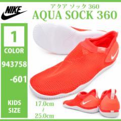 NIKE ナイキ/943758 601/AQUA SOCK 360/アクア ソック 360/キッズ ジュニア 子供靴 スニーカー スリッポン スリップオン 運動靴