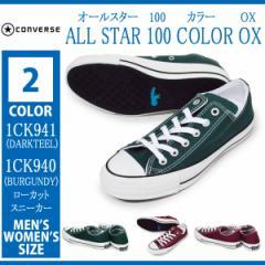 converse/コンバース/1CK941/1CK940/ALL STAR 100 COLORS OX/オールスター 100 カラーズ OX/ユニセックス メンズ レディース スニーカ