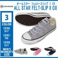 converse/コンバース/1CK956/1CK957/1CK958/ALL STAR FELT-SLIP II OX/オールスター フェルトスリップ II OX/ユニセックス メンズ レ