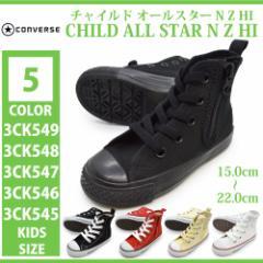 converse コンバース/3CK549/3CK548/3CK547/3CK546/3CK545/CHILD ALL STAR N Z HI/チャイルド オールスター N Z HI/キッズ ジュニア