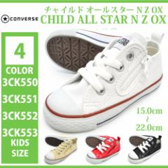 converse コンバース/3CK550/3CK551/3CK552/3CK553/CHILD ALL STAR N Z OX/チャイルド オールスター N Z OX/キッズ ジュニア 子供靴