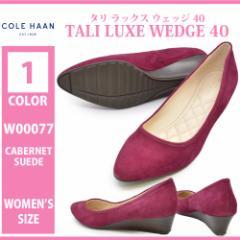 COLE HAAN コール ハーン/W00077/TALI LUXE WEDGE 40/タリ ラックス ウェッジ 40/レディース シューズ 婦人靴 女性 おしゃれ バーガ