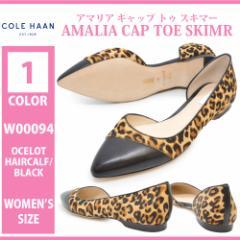 COLE HAAN コール ハーン/W00094/AMALIA CAP TOE SKIMR/アマリア キャップ トゥ スキマー/レディース シューズ 婦人靴 女性 おしゃれ