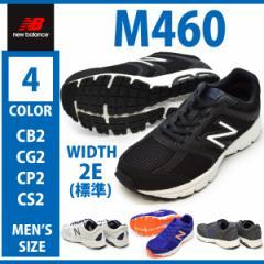 new balance ニューバランス/M460/CB2/CG2/CP2/CS2/メンズ スニーカー レースアップシューズ 紐靴 運動靴 ランニング カジュアル ワ