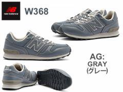 new balance ニューバランス W368 AG:グレー  【レディース】【スニーカー】【ランニング】【ジョギング】【ウォーキング】【人気】【セ