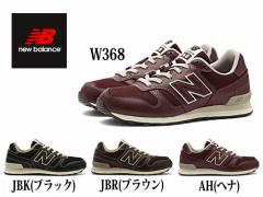 new balance ニューバランス W368 JBK:BLACK ブラック JBR:BROWN ブラウン AH:HENNA ヘナ 【レディース】【ランニング】【2E】