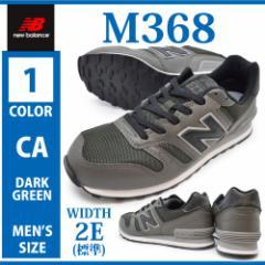 new balance ニューバランス M368 CA メンズ スニーカー ローカット レースアップシューズ 紐靴 運動靴 ランニング ジョギング ウォ