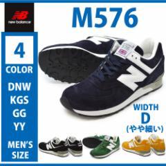 new balance ニューバランス M576 DNW KGS GG YY メンズ スニーカー ローカット レースアップシューズ 紐靴 運動靴 カジュアル 人気