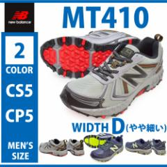 new balance ニューバランス/MT410 CS5/CP5/メンズ スニーカー ローカット レースアップシューズ 紐靴 運動靴 ランニング ジョギング