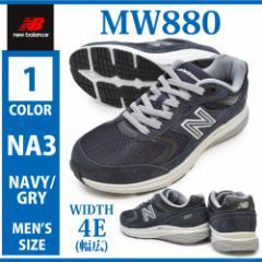 new balance ニューバランス/MW880 NA3/メンズ スニーカー ローカット レースアップシューズ 紐靴 運動靴 ランニング ジョギング ウ