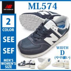 new balance ニューバランス/ML574 SEE/SEF/ユニセックス メンズ レディース スニーカー ローカット レースアップシューズ 紐靴 運動