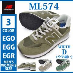 new balance ニューバランス/ML574 EGO/EGG/EGR/ユニセックス メンズ レディース スニーカー ローカット レースアップシューズ 紐靴