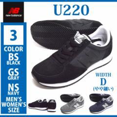 new balance ニューバランス U220 BS GS NS ユニセックス メンズ レディース スニーカー レースアップシューズ 紐靴 運動靴 ランニン