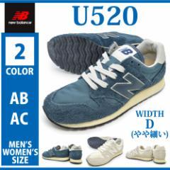 new balance ニューバランス U520 AB AC ユニセックス メンズ レディース スニーカー ローカット レースアップシューズ 紐靴 運動靴