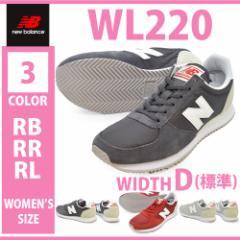 new balance ニューバランス/WL220 RB/RR/RL/レディース スニーカー ローカット レースアップシューズ 紐靴 運動靴 ランニング ジョ