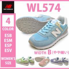 new balance ニューバランス WL574 ESB ESM ESP ESV レディース スニーカー ローカット レースアップシューズ 紐靴 運動靴 カジュア
