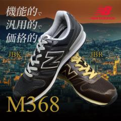 new balance ニューバランス M368 JBR:BROWN JBK:BLACK 2E 【メンズ】【スニーカー】【ランニング】