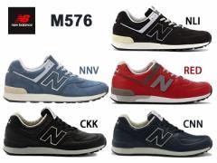new balance ニューバランス M576 NLI:BLACK(ブラック) NNV:NAVY(ネイビー) CKK:BLACK BEIGE(ベージュ) RED(レッド) 【メンズ】【MADE IN
