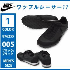 NIKE/ナイキ/876255 005/Waffle Racer 17/ワッフルレーサー17メンズ スニーカー ローカット レースアップシューズ 紐靴 運動靴 ラン