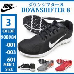 NIKE ナイキ/908984 001/003/601/DOWNSHIFTER 8/ダウンシフター 8/メンズ スニーカー ローカット レースアップシューズ 紐靴 運動靴