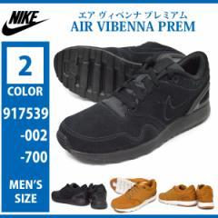 NIKE/ナイキ/917539 002/700/AIR VIBENNA PREM/エア ウィベンナ プレミアム/メンズ スニーカー ローカット レースアップシューズ 紐靴