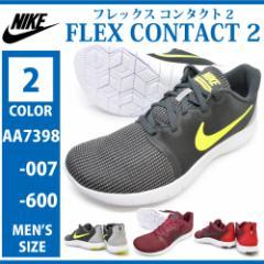 NIKE ナイキ/AA7398 007/600/FLEX CONTACT 2/フレックス コンタクト 2/メンズ スニーカー ローカット レースアップシューズ 紐靴 運