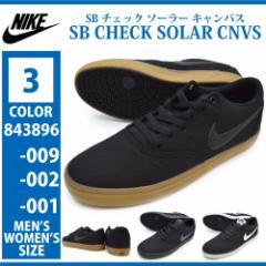 NIKE ナイキ/843896 009/002/001/SB CHECK SOLAR CNVS/SB チェック ソーラー キャンバス/ユニセックス メンズ レディース スニーカー
