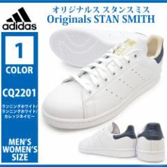 adidas アディダス/CQ2201/Originals STANSMITH/オリジナルス スタンスミス/ユニセックス メンズ レディース スニーカー ローカット