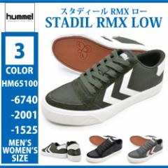 hummel ヒュンメル HM65100 6740 2001 1525 STADIL RMX LOW スタディール RMX ロー ユニセックス メンズ レディース スニーカー