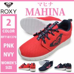 ROXY ロキシー/RFT181370 PNK/NVY/MAHINA/マヒナ/レディース スニーカー ローカット レースアップシューズ 紐靴 運動靴 ランニング