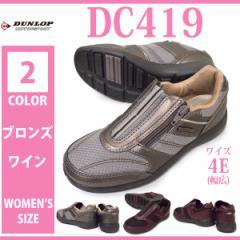 DUNLOP/ダンロップ/DC419/コンフォートウォーカー/レディース スニーカー ローカット 運動靴 ランニング ジョギング ウォーキング ト