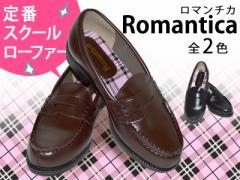 Romantica ロマンチカ No.49 ●ブラック ●ブラウン ローファータイプ 【ローファー】【レディース】【MN49】