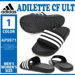 adidas アディダス/AP9971/ADILETTE CF ULT(アディレッタ)/メンズ レディース サンダル サマーシューズ カジュアル 海 川 山 プール