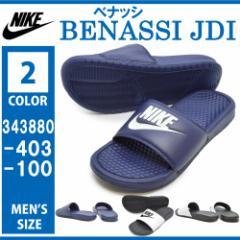 NIKE ナイキ/343880/BENASSI JDI(ベナッシ JDI)/メンズ サンダル サマーシューズ カジュアル 海 川 山 プール 海水浴 キャンプ 軽量
