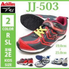 Achilles アキレス/瞬足 SYUNSOKU/JJ-503 SJJ5032/キッズ ジュニア 子供靴 スニーカー ローカット レースアップ 紐靴 ゴムひも 運動