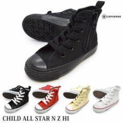 converse コンバース   3CK549 3CK548 3CK547 3CK546 3CK545   CHILD ALL STAR N Z HI チャイルド オールスター N Z H  キッズ ジュ